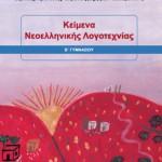 Κείμενα Νεοελληνικής Λογοτεχνίας Β΄ Γυμνασίου – Βιβλίο Μαθητή