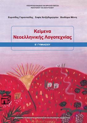 Κειμενα Νεοελληνικης Λογοτεχνιας Β Γυμνασιου βιβλιο μαθητη