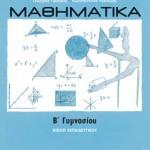 Μαθηματικά Β΄ Γυμνασίου – Βιβλίο Εκπαιδευτικού