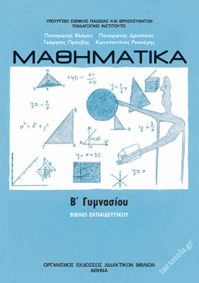 Μαθηματικα β Γυμνασιου βιβλιο καθηγητη