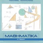 Μαθηματικά Β΄ Γυμνασίου – Βιβλίο Μαθητή