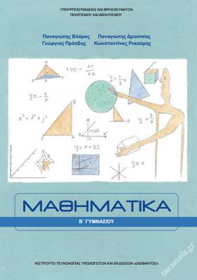 Μαθηματικα Β Γυμνασιου Βιβλιο Μαθητη
