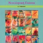 Νεοελληνική Γλώσσα Β΄ Γυμνασίου – Τετράδιο Εργασιών