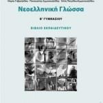 Νεοελληνική Γλώσσα Β΄ Γυμνασίου – Βιβλίο Εκπαιδευτικού