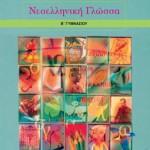 Νεοελληνική Γλώσσα Β΄ Γυμνασίου – Βιβλίο Μαθητή