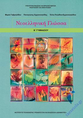 Εκθεση Β Γυμνασιου βιβλιο μαθητη