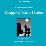 Ομηρικά έπη Ιλιάδα Β΄ Γυμνασίου – Βιβλίο Εκπαιδευτικού