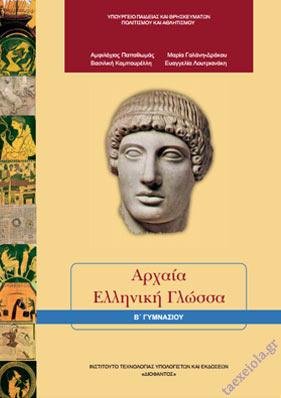 Βιβλιο Μαθητη Αρχαιας Ελληνικης Γλωσσας Β Γυμνασιου