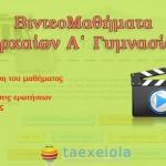 Αρχαία Α΄ Γυμνασίου Βιντεομαθήματα (Online Μελέτη)