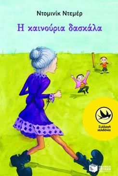 Βιβλία για παιδιά ε Δημοτικού - Διακοπές των Χριστουγέννων