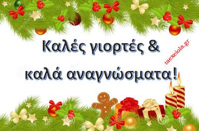 Καλές Γιορτές - Καλά Αναγώσματα