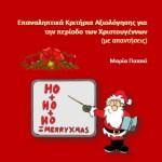 Μαθηματικά Β΄ Γυμνασίου Κριτήρια Αξιολόγησης για τα Χριστούγεννα