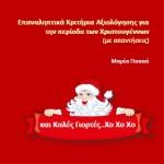 Μαθηματικά Γ΄ Γυμνασίου Κριτήρια Αξιολόγησης για τα Χριστούγεννα