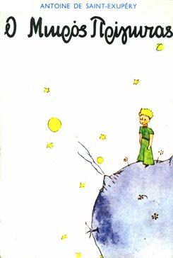 Βιβλία για παιδιά ε στ Δημοτικού - Διακοπές των Χριστουγέννων