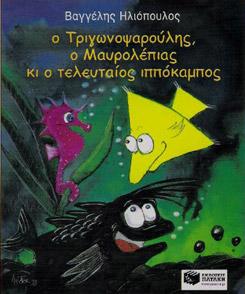 Βιβλία για παιδιά β Δημοτικού