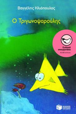 Βιβλία για παιδιά α Δημοτικού