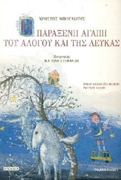 Βιβλία για παιδιά δ Δημοτικού