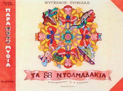 Τα 88 ντολμαδάκια του Ευγένιου Τριβιζά