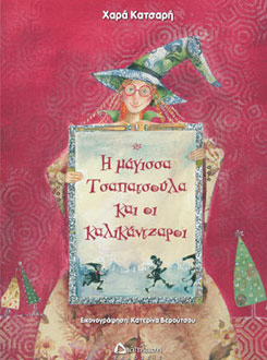 Χριστουγεννιατικες Προτασεις βιβλιων για παιδια 6 - 7 - 8 Χρονων