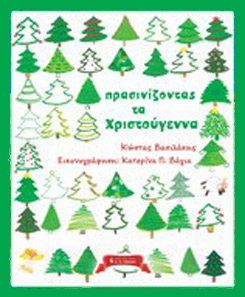 10 Χριστουγεννιάτικες Βιβλιο-Προτάσεις για παιδιά Α΄-Β΄ Δημοτικού