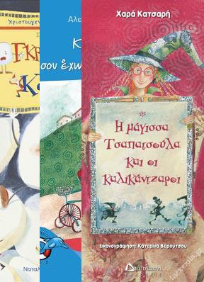 Χριστουγεννιατικα Βιβλια για παιδιά 6 -7 -8 Χρονων