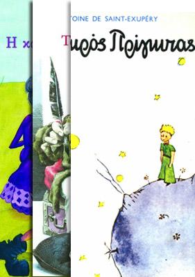 Προτάσεις Βιβλίων για τις Διακοπές των Χριστουγέννων (για παιδιά Δημοτικού)