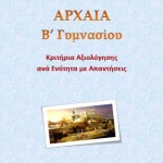 Αρχαία Β΄ Γυμνασίου: Κριτήρια Αξιολόγησης με Απαντήσεις