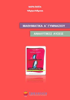 Μαθηματικά Α΄ Γυμνασίου – Λύσεις Ασκήσεων Βιβλίου  85cf54fb48c
