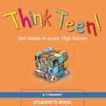 Αγγλικά Β΄ Γυμνασίου Αρχάριοι – Student's Book