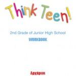Αγγλικά Β΄ Γυμνασίου Αρχάριοι – WorkBook