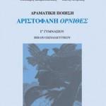 Αριστοφάνη Όρνιθες Γ΄ Γυμνασίου – Βιβλίο Εκπαιδευτικού