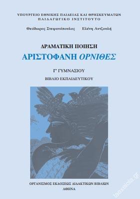 Αριστοφανη ορνιθες Γ Γυμνασιου Βιβλιο καθηγητη