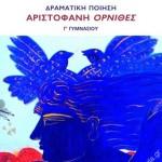 Αριστοφάνη Όρνιθες Γ΄ Γυμνασίου – Βιβλίο Μαθητή