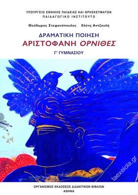 Αριστοφανη Ορνιθες Βιβλιο Μαθητη Γ Γυμνασιου