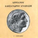 Αρριανού Αλεξάνδρου Ανάβαση Γ΄ Γυμνασίου – Βιβλίο Εκπαιδευτικού