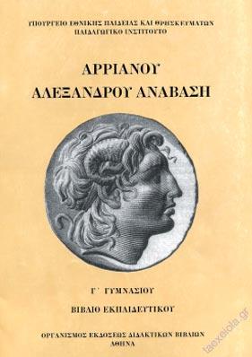Αρριανου Αλεξανδρου Αναβαση Καθηγητη