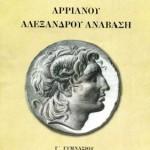 Αρριανού Αλεξάνδρου Ανάβαση Γ΄ Γυμνασίου – Βιβλίο Μαθητή