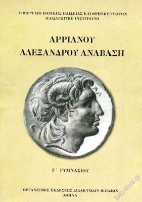 Αρριανου Αλεξανδρου Αναβαση Βιβλιο Μαθητη