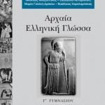 Αρχαία Ελληνική Γλώσσα Γ΄ Γυμνασίου – Βιβλίο Εκπαιδευτικού
