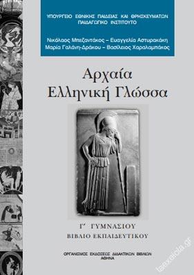 Αρχαια Γ Γυμνασιου Βιβλιο Καθηγητη