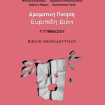 Ευριπίδη Ελένη Γ΄ Γυμνασίου – Βιβλίο Εκπαιδευτικού