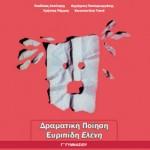 Ευριπίδη Ελένη Γ΄ Γυμνασίου – Βιβλίο Μαθητή