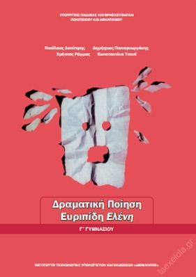 Ευριπιδη Ελενη Γ Γυμνασιου Βιβλιο Μαθητη