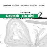 Γερμανικά Β΄ Γυμνασίου – Βιβλίο Εκπαιδευτικού
