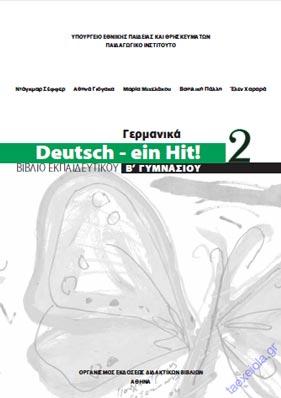 Γερμανικα Β Γυμνασιου Βιβλιο Καθηγητη