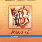Μουσική Β΄ Γυμνασίου – Βιβλίο Μαθητή