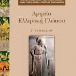 Αρχαία Ελληνική Γλώσσα Γ΄ Γυμνασίου – Βιβλίο Μαθητή