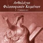 Ανθολόγιο Φιλοσοφικών Κειμένων Γ΄ Γυμνασίου – Βιβλίο Εκπαιδευτικού