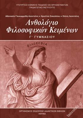 Ανθολόγιο Φιλοσοφικών Κειμένων Γ΄ Γυμνασίου Βιβλίο Εκπαιδευτικού
