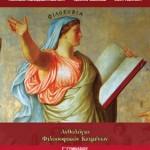 Ανθολόγιο Φιλοσοφικών Κειμένων Γ΄ Γυμνασίου – Βιβλίο Μαθητή